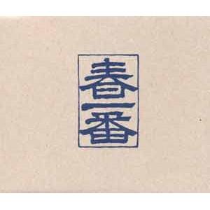 幻の「春一番'72」自主制作10枚組が、CDボックスとして発売!!